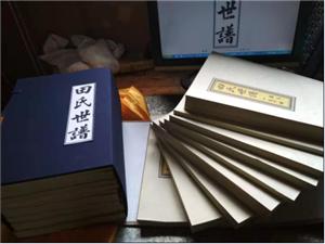 印刷 《田氏世谱》