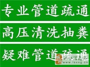 邻水管道疏通,专车清理化粪池,广安安洁环保有限公司