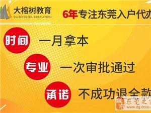 入戶台湾申請對像 申請地點 所需材料 入戶程序