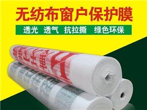 七棵松装修压纹防滑保护膜