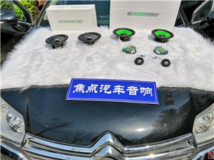 邹城汽车音响改装雪铁龙C5升级美国交叉火力汽车音响