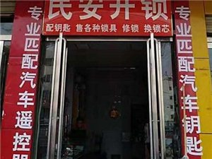 永春24小时急开锁-价格优惠-换锁-永春开锁公司