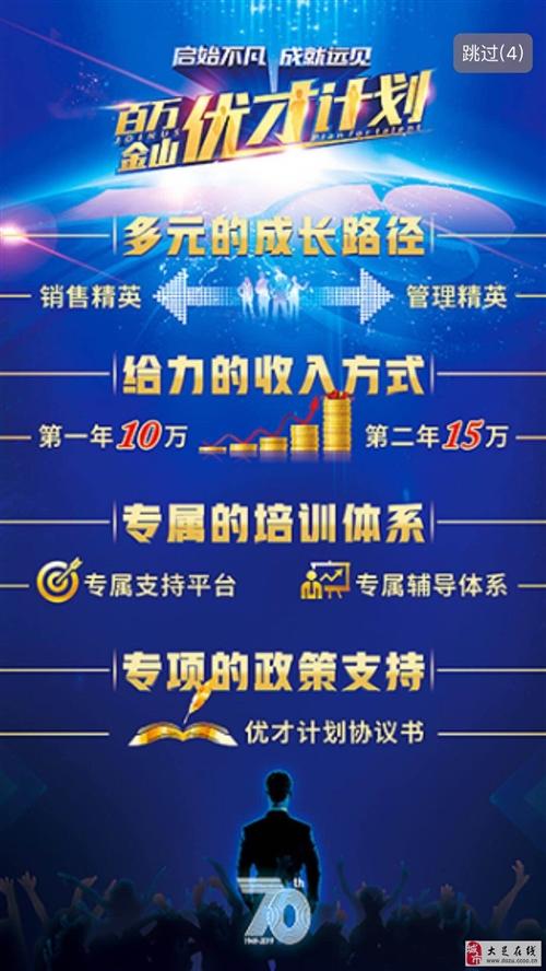 中國人壽大足支公司