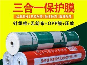七棵松裝修壓紋防滑保護膜