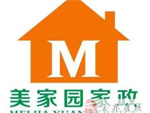 美家园家政为您提供家庭保洁,单位保洁,新房开荒