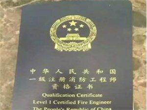 一級消防工程師通過率如何,想高工資就報考消防工程師