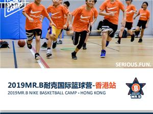 【游学营】Mr.B耐克国际篮球营-香港站