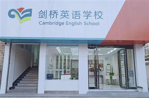 劍橋英語學校