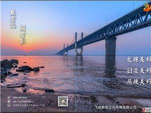 安徽飞色影视提供专业的企业宣传片纪录片微电影等拍摄