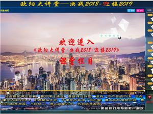 深圳股轉大區直播間模式金融直播系統搭建