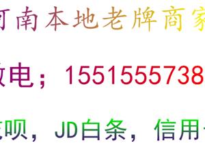 郑州京东白条提现,实体商家取现秒到妥善安排如火如茶