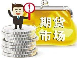 香港中阳国际期货招商咨询服务中心