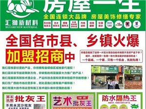 在广西做什么建材生意好?广西汇狮房屋一生怎样?