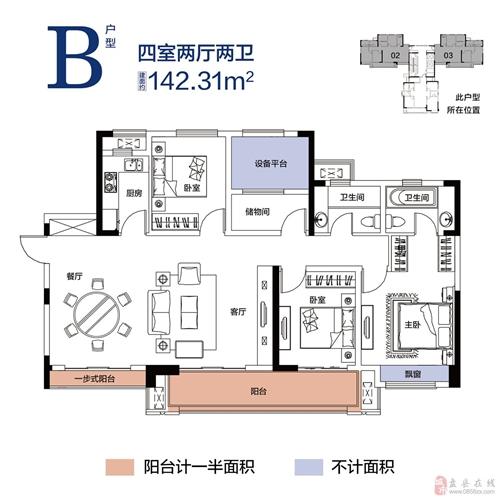B户型高层-四室两厅两卫