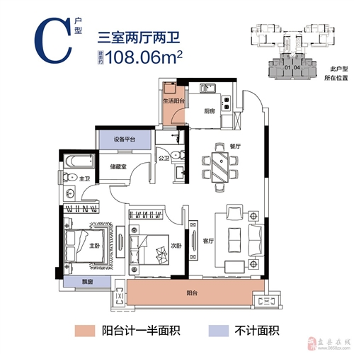 C户型高层-三室两厅两卫