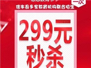 信丰首届多家知名教育机构联合大型招生——限时秒杀!
