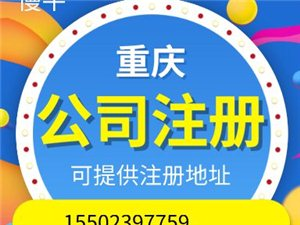 重慶大足代辦營業執照 公司注冊