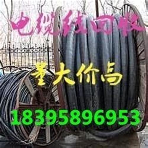 慈溪電纜線回收坎墩電纜線回收杭州灣電纜線回收