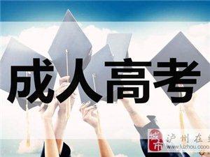 瀘州雅錦教育成人高考報名啦!