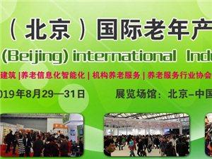 2019中國北京養老產業展-北京老年用品展覽會-