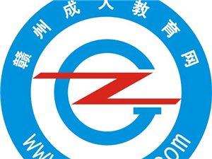 贛州成人高考首選贛州成教學習中心