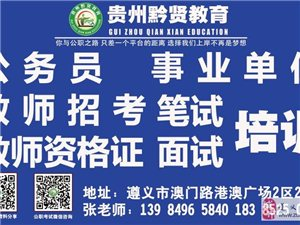 贵州黔贤教育公考培训中心