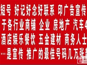 济宁邹州曲阜泗水金乡梁山汶上联通7位座机手机卡批发