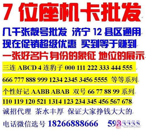 济宁7位无线座机卡6开头7开头8开头几百张精品批发