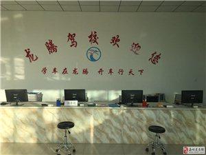 龙腾驾校常年招收C1C2学员