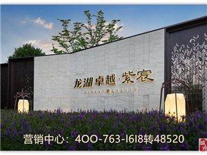 【嘉兴平湖】『龙湖卓越紫宸】——官方售楼处——欢迎