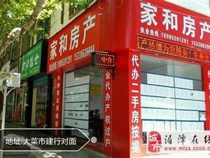 (43)西街湄江商厦3室2厅1卫1000元/月