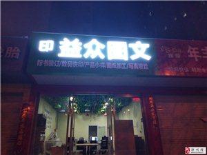 鄭州市中原區24小時益眾圖文設計店