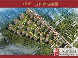 西安萬和郡-不限購單價7千/平米、坐北朝南