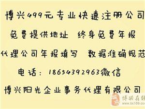 博兴499元专业快速注册公司 代理企业年报。
