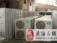慈溪二手空調回收,慈溪市二手空調回收公司