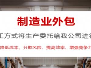 宜昌制造业外包、产线外包、小时工外包、岗位外包