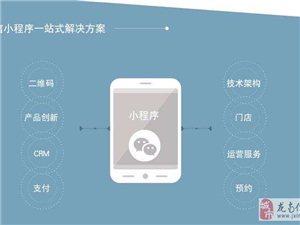 微信小程序,微信公眾號,ERP管理系統開發