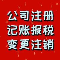 工商注冊/記賬報稅/變更注銷