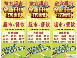 东方超市长阳江天一色店商品全部5-9折清仓处理