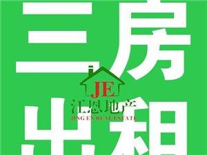 【可租半年】水岸新城3室2厅2卫2000元/月