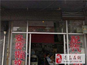 青岛市北区开锁_换锁芯_配汽车钥匙-市北区开汽车锁
