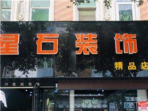 廣漢星石裝飾設計