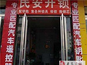 青岛市南区开锁_开汽车锁_换锁芯-市南区配汽车钥匙
