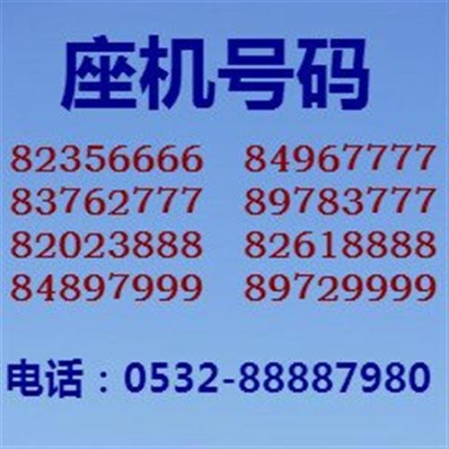 青島聯通座機號碼固話靚號雙聯三聯四聯號碼