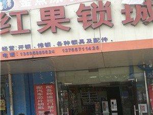 盘县红果开锁电话_开门锁电动车锁配车钥匙多少钱