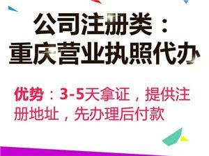 重庆大足代办营业执照 重庆新公司设立条件