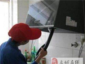 禹城清洗维修油烟机燃气灶