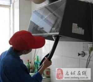 禹城清洗维修油烟机