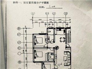 mg电子游戏党校政府拆迁安置房143.23㎡+一间车库18㎡=60万元