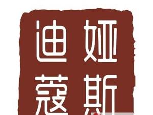 """专业祛斑祛痘""""中泥坊""""诚招加盟"""